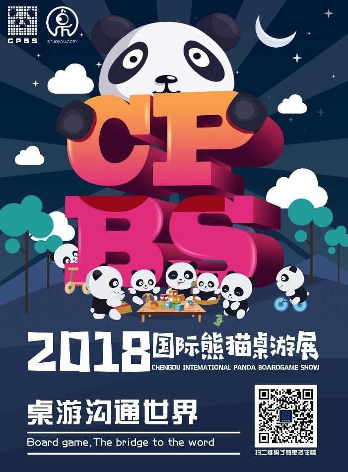 [资讯]游卡桌游圈独家冠名成都熊猫桌游展