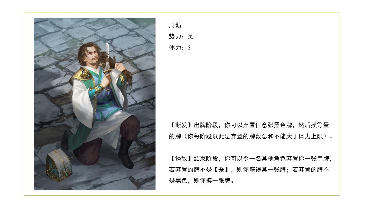 [新服][武将攻略] 星火燎原-天相-周鲂:诱敌制胜